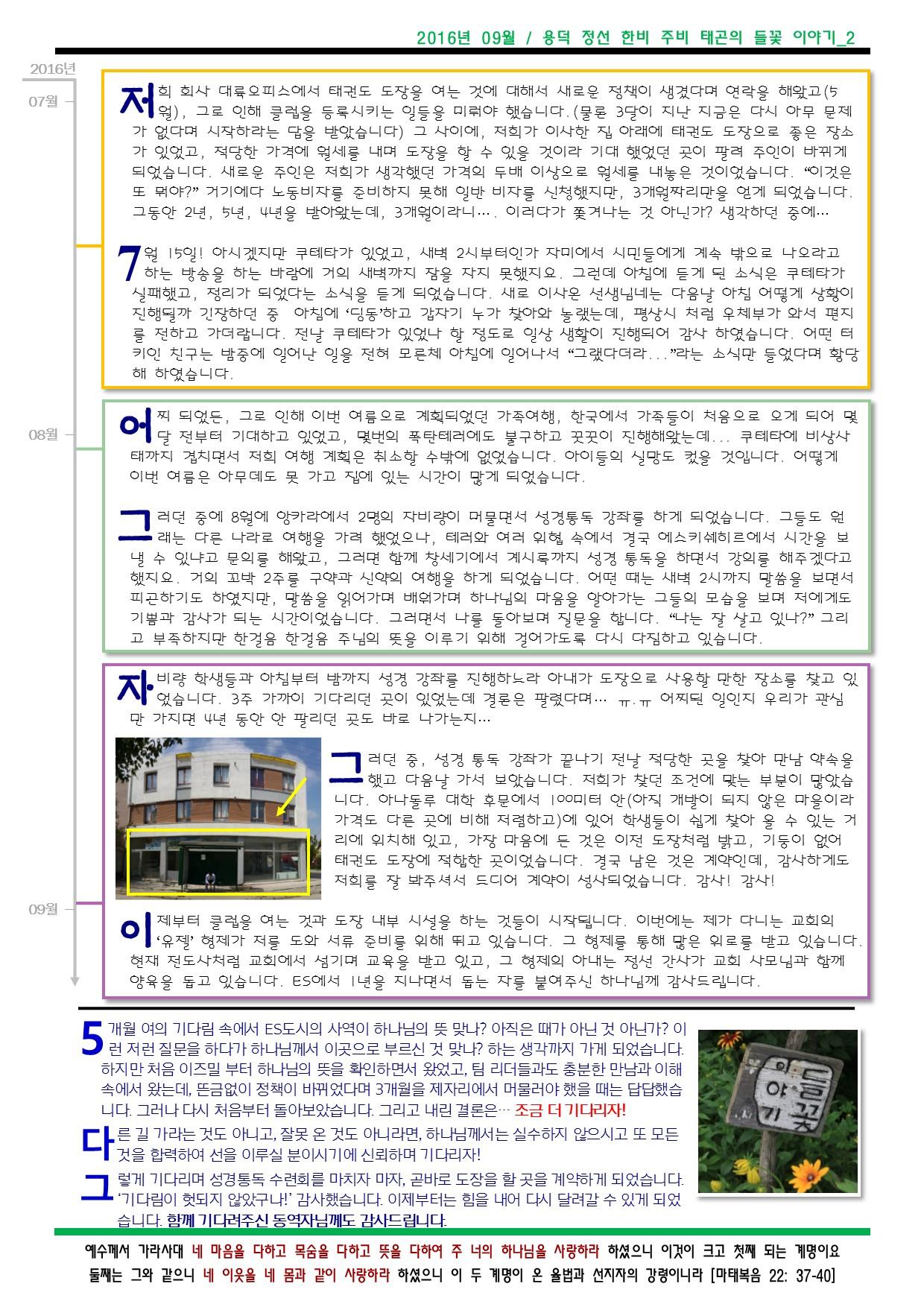 2016년 09월 들꽃이야기 2/2